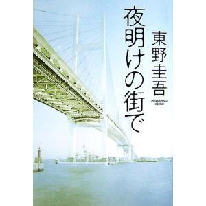 夜明けの街で/東野圭吾【著】|bookoffonline