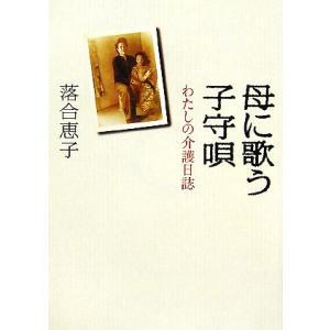 母に歌う子守唄 わたしの介護日誌 朝日文庫/落合恵子【著】|bookoffonline