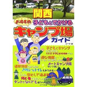 関西 子どもとでかけるおすすめキャンプ場ガイド/カーサ【著】