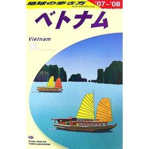 ベトナム(2007〜2008年版) 地球の歩き方D21/「地球の歩き方」編集室【編】|bookoffonline