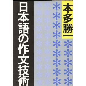 日本語の作文技術 朝日文庫/本多勝一(著者)