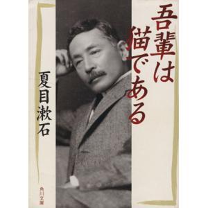 吾輩は猫である/夏目漱石(著者)