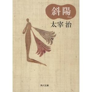 斜陽 角川文庫クラシックス/太宰治(著者)