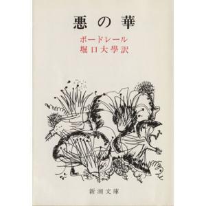 悪の華 新潮文庫/シャルル・ボードレール(著者),堀口大學(著者)