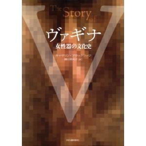 ヴァギナ 女性器の文化史 キャサリン・ブラックリッジ 著者 ,藤田真利子 著者 の商品画像|ナビ