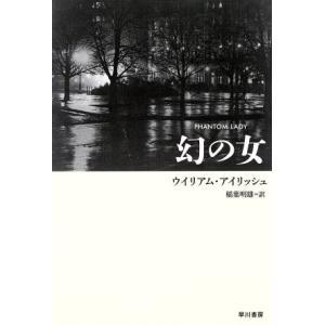幻の女/ウィリアム・アイリッシュ(著者),稲葉明雄(著者)|bookoffonline