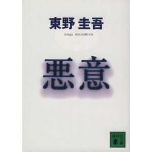 悪意 加賀恭一郎シリーズ 講談社文庫加賀恭一郎シリーズ/東野圭吾(著者)