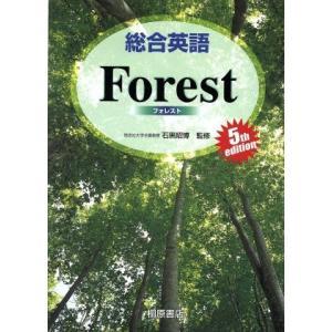 総合英語Forest 5th Edition/石黒昭博(著者)