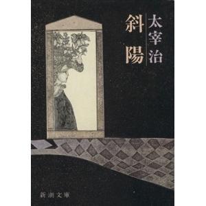 斜陽 新潮文庫/太宰治(著者)