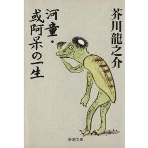 河童・或阿呆の一生 新潮文庫/芥川龍之介(著者)|bookoffonline