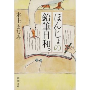 ほんじょの鉛筆日和。 新潮文庫/本上まなみ(著者)