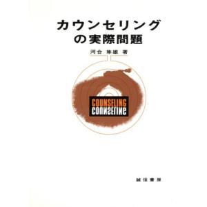 カウンセリングの実際問題/河合隼雄(著者)