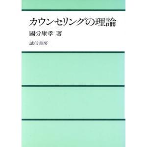カウンセリングの理論/国分康孝(著者)