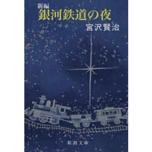 新編 銀河鉄道の夜 新潮文庫/宮沢賢治【著】