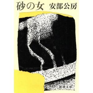 砂の女 新潮文庫/安部公房【著】