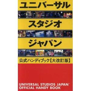 ユニバーサルスタジオジャパン公式ハンディブック 大改訂/旅行...
