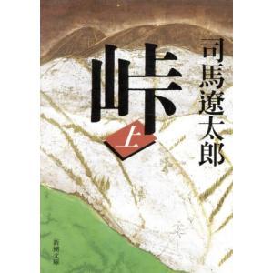 峠 改版(上) 新潮文庫/司馬遼太郎(著者)