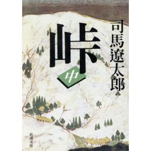 峠 改版(中) 新潮文庫/司馬遼太郎(著者)|bookoffonline