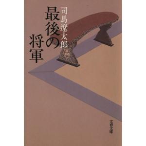 最後の将軍 徳川慶喜 文春文庫/司馬遼太郎(著者)|bookoffonline