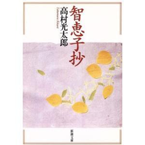 智恵子抄 新潮文庫/高村光太郎(著者)
