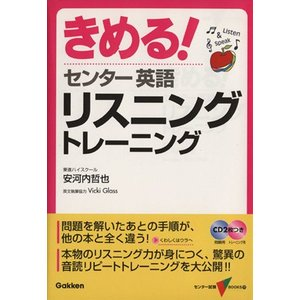 きめる!センター英語 リスニングトレーニング/安河内哲也(著者),V.グラス(著者)