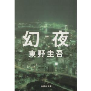 幻夜 集英社文庫/東野圭吾(著者)|bookoffonline