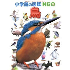 鳥 小学館の図鑑NEO5/上田恵介(著者)|bookoffonline