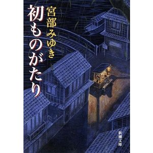 初ものがたり 新潮文庫/宮部みゆき(著者)
