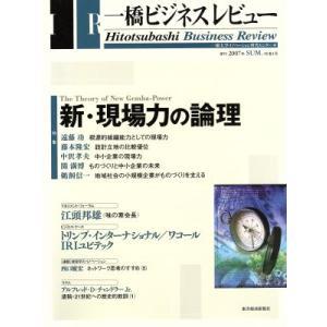 一橋ビジネスレビュー(55巻1号)/一橋大学イノベーション(著者) bookoffonline