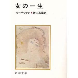 女の一生 新潮文庫/ギ・ド・モーパッサン(著者),新庄嘉章(訳者)