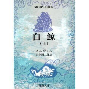 白鯨(上) 新潮文庫/ハーマン・メルヴィル(著者),田中西二郎(訳者)
