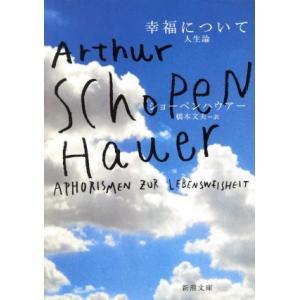 幸福について−人生論− 新潮文庫/アルトゥル・ショーペンハウアー(著者),橋本文夫(著者)