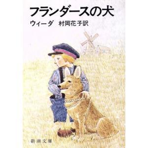 フランダースの犬 新潮文庫/ウィーダ(著者),村岡花子(著者)
