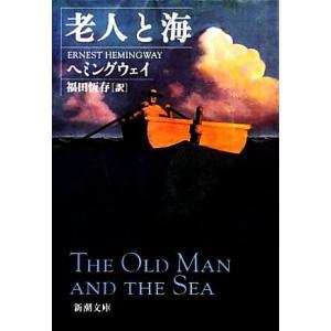 老人と海 新潮文庫/ヘミングウェイ【著】,福田恆存【訳】