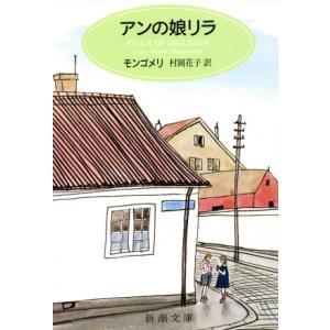 アンの娘リラ 赤毛のアン10 新潮文庫/L.M.モンゴメリ(著者),村岡花子(著者)