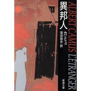 異邦人 新潮文庫/カミュ【著】,窪田啓作【訳】
