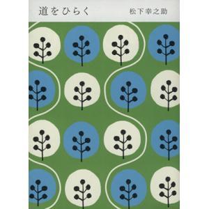道をひらく/松下幸之助(著者)|bookoffonline