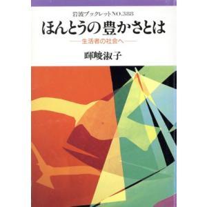 ほんとうの豊かさとは−生活者の社会へ− 生活者の社会へ 岩波ブックレットno.388/暉峻淑子(著者)|bookoffonline