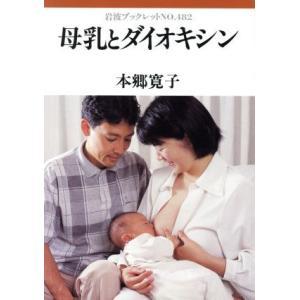 母乳とダイオキシン 岩波ブックレット482/本郷寛子(著者)|bookoffonline