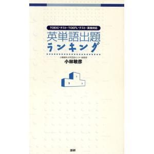 テキスト 英単語出題ランキング/小林敏彦(著者)|bookoffonline