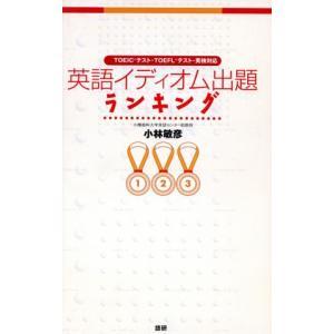テキスト 英語イディオム出題ランキング/小林敏彦(著者)|bookoffonline