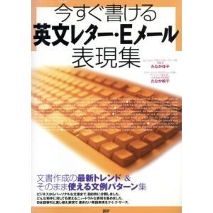 テキスト 今すぐ書ける英文レターEメール/たなか桂子(著者)|bookoffonline