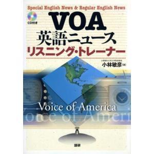 CDブック VOAリスニング・トレーナー/小林敏彦(著者)|bookoffonline