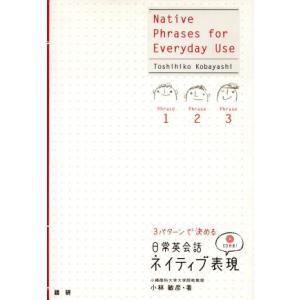 CDブック 日常英会話 ネイティブ表現/小林敏彦(著者)|bookoffonline