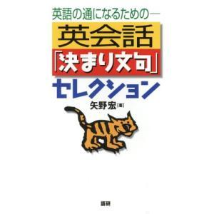 テキスト 英会話「決まり文句」セレクショ/矢野宏(著者)|bookoffonline