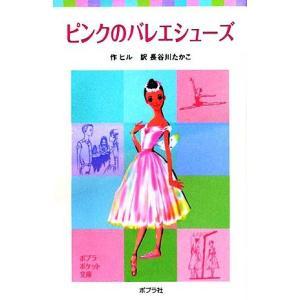 ピンクのバレエシューズ ポプラポケット文庫/ヒル【著】,長谷川たかこ【訳】