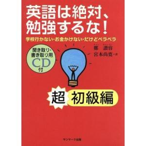 英語は絶対、勉強するな! 超初級編/鄭讃容(著者),宮本尚寛(著者)