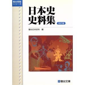 日本史史料集 改訂版/駿台日本史科編(著者)|bookoffonline