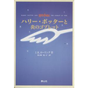 ハリー・ポッターと炎のゴブレット(携帯版)/J.K.ローリング(著者),松岡佑子(著者)|bookoffonline