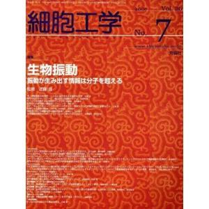 細胞工学 26− 7/近藤滋(著者)|bookoffonline